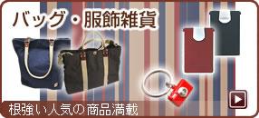 バッグ&服飾雑貨