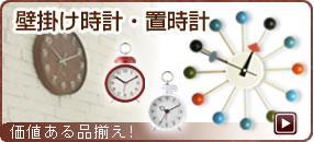 壁掛け時計・置き時計
