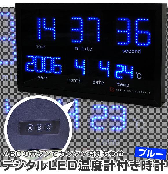 LED温度計付きクロック(ブルー)