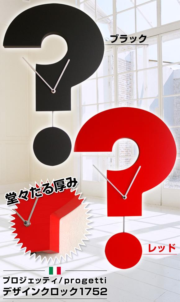 日本初、プロジェッティ・デザインクロック1752