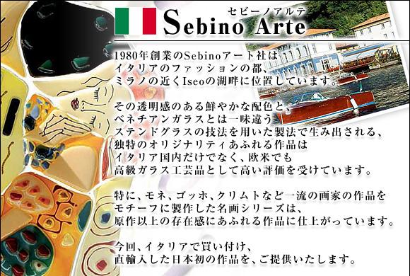 Sebino Arte ガラス時計(イタリア)