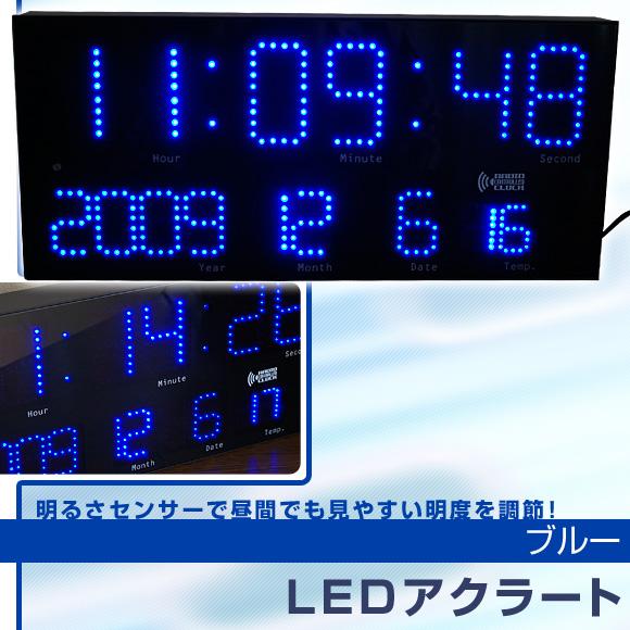 LEDアクラート・ブルー