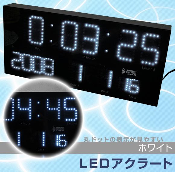 LEDアクラート・ホワイト