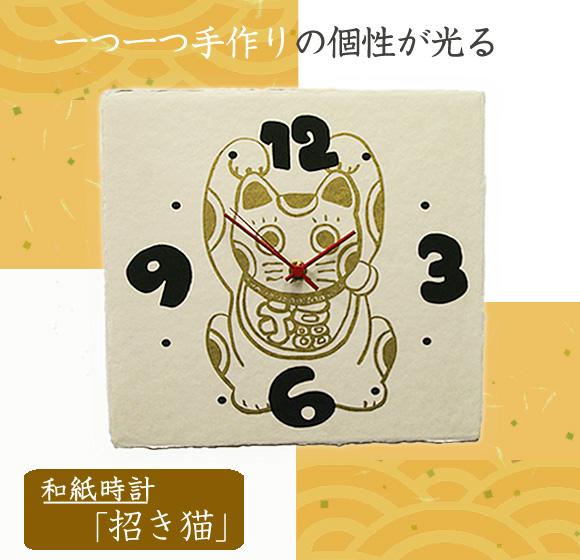 和紙時計「ゴールド招き猫」
