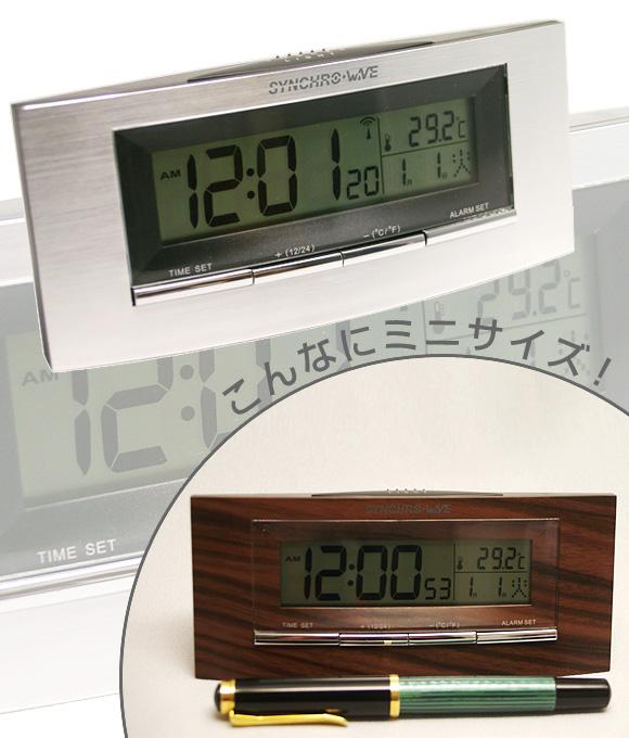 電波デジタル時計「ランス」