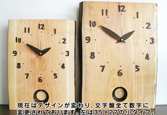 山の時計「桜の振り子時計」