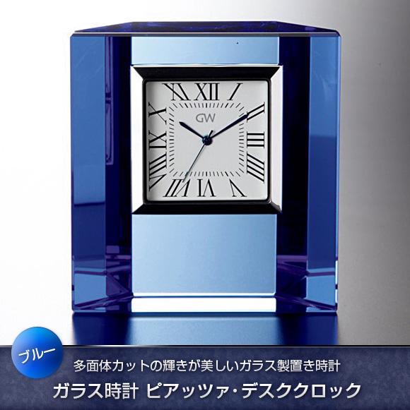 ガラス時計「ピアッツァ・デスククロック(ブルー)」