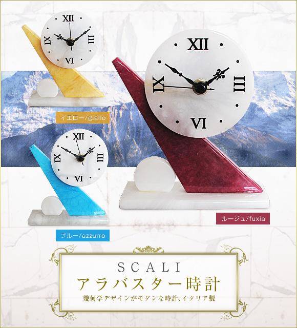直輸入特価 SCALI アラバスター時計 10205 (SL-10205)