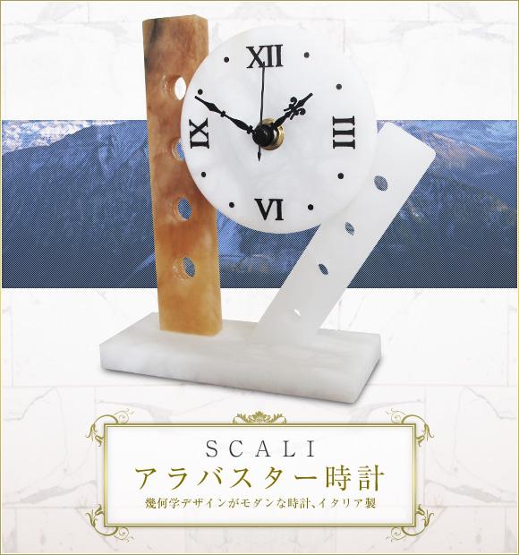 直輸入特価 SCALI アラバスター時計 11615 (SL-11615)