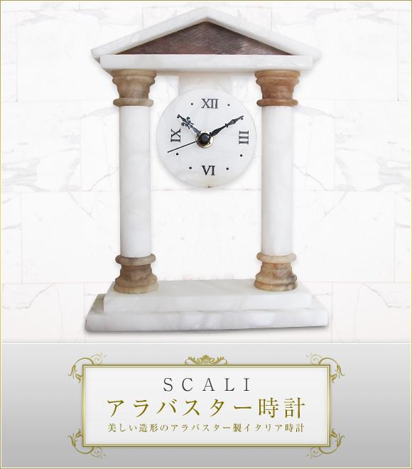 直輸入特価 SCALI アラバスター時計 11649 (SL-11649)
