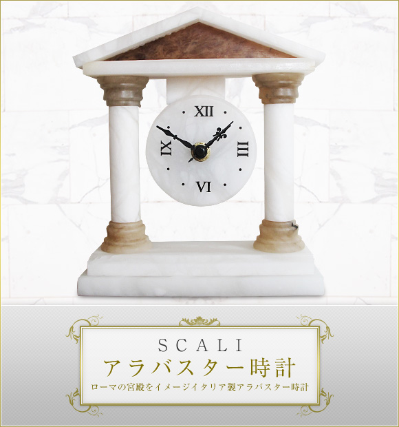 SCALI アラバスター時計 11650 (SL-11650)