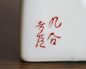 日本の名品「九谷焼置き時計40T-1」日本製 (SMT-40T-1)