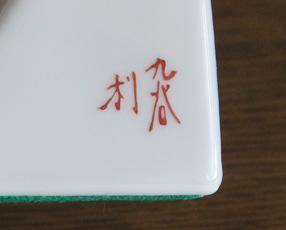 日本の名品「九谷焼置き時計40T-5」日本製 (SMT-40T-5)