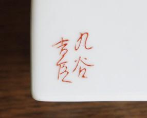 日本の名品「九谷焼置き時計41T-6」日本製 (SMT-41T-6)