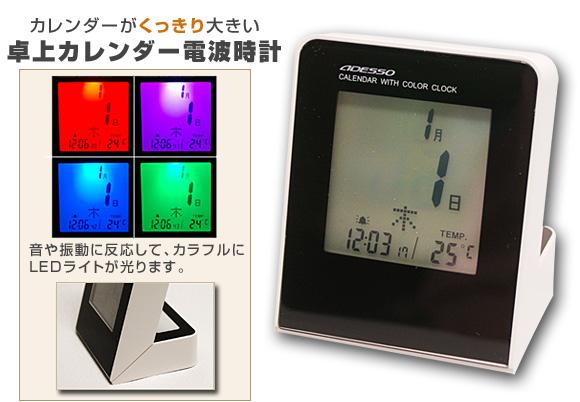 卓上カレンダー電波時計