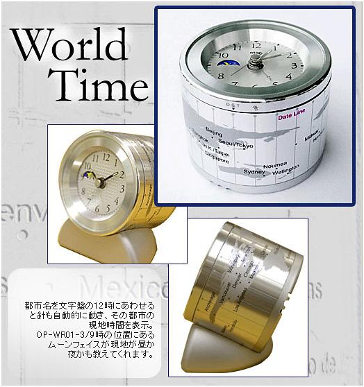 ワールドタイムWR-01
