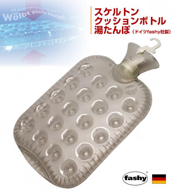 湯たんぽ(ドイツfashyファシー社製) スケルトンクッションボトル