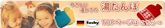 fashy湯たんぽトップページ