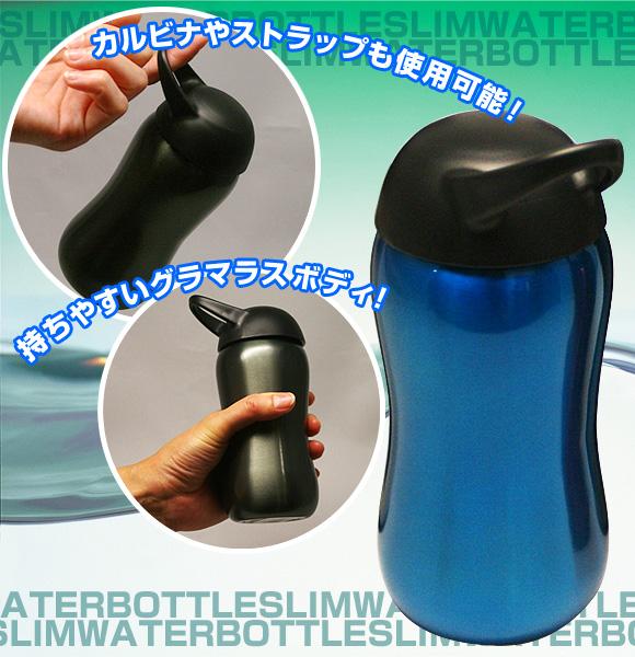 スリムウォーターボトルS