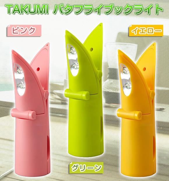 TAKUMI バタフライブックライト(ID-TKM64)