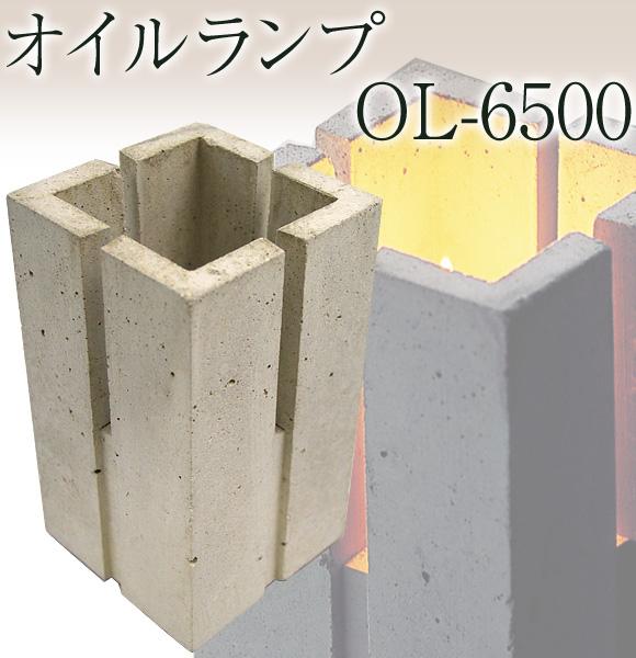 オイルランプOL-6500