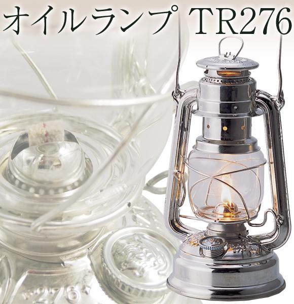 オイルランプTR276