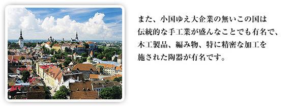 小国ゆえ大企業の無いこの国は伝統的な手工業が盛んなことでも有名です。