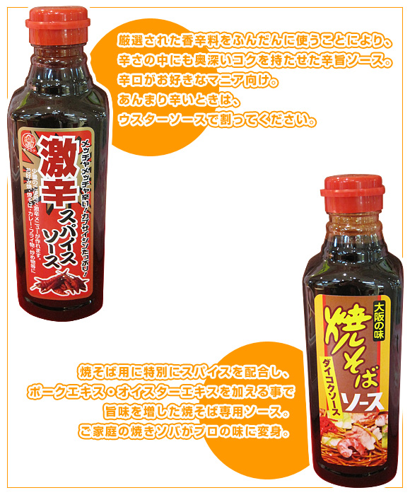 大阪の味 大黒ソース