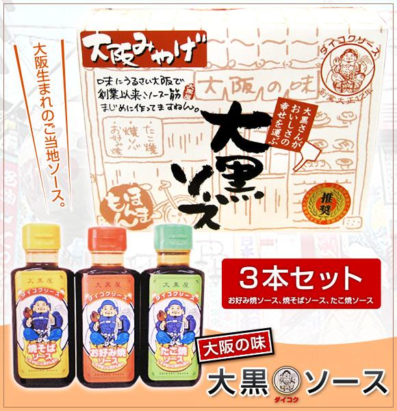 大阪の味 大黒ソース3本セット