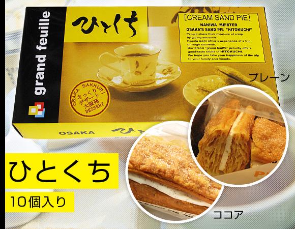 ひとくち(10個入り)