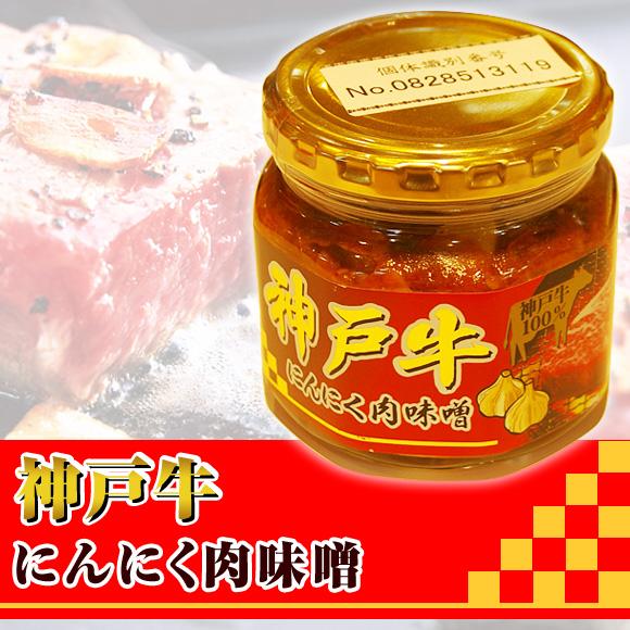 神戸牛にんにく肉味噌