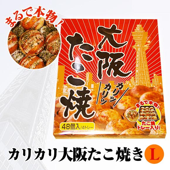 カリカリ大阪たこ焼きL