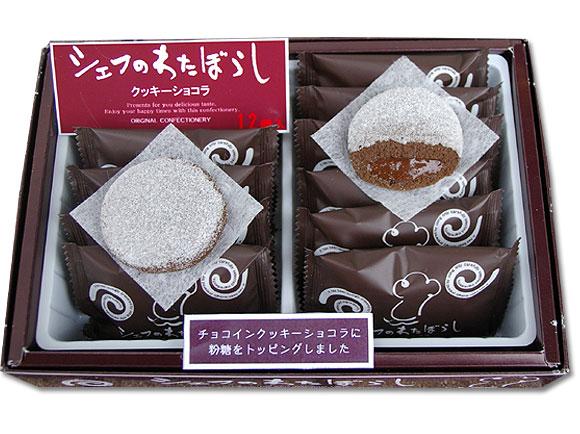シェフわたぼうし「クッキーショコラ」