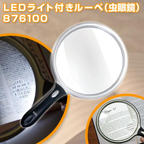 LEDライト付きルーペ(虫眼鏡)876100