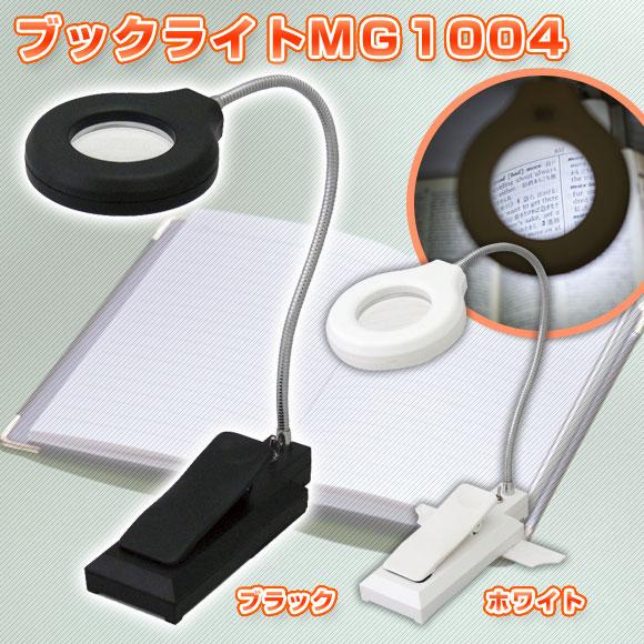 ブックライトMG1004