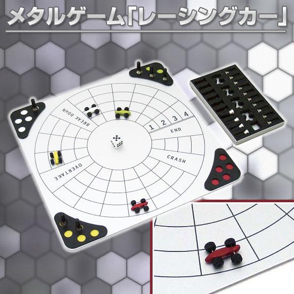 メタルゲーム「レーシングカー」