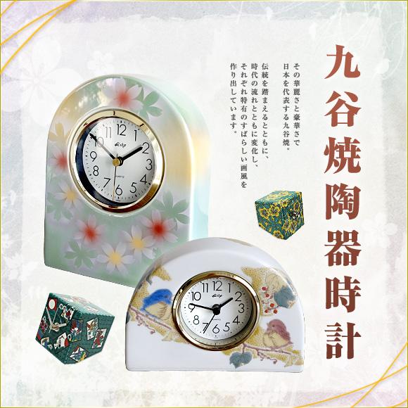 九谷焼 時計 (日本)