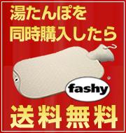 ファシー 湯たんぽ 2013