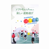 ソフトギムニクを使った楽しい運動遊び (GY-GN0071)