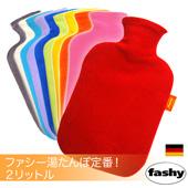 湯たんぽ(ゆたんぽ) ドイツ fashy ファシー社製 スタンダード  (SSyutanpo-s) ※特典付!
