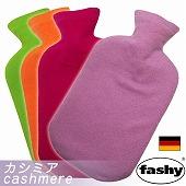 湯たんぽ(ゆたんぽ) ドイツ fashy ファシー社製  カシミア (SScashmere)