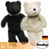 スッキリで紹介! 湯たんぽ(ゆたんぽ) ドイツ fashy ファシー社製 ぬいぐるみベアー 白黒 (SSbear)