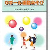 GYMNIC ギムニク イタリア製 バランスボール Gボール運動あそび(書籍) (GY00-22)