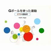 GYMNIC ギムニク イタリア製 バランスボール Gボールを使った運動例(書籍) (GY00-09)