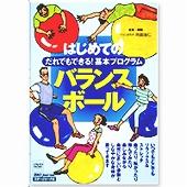 GYMNIC ギムニク イタリア製 バランスボール はじめてのバランスボール(DVD) (GY00-41)*在庫限り