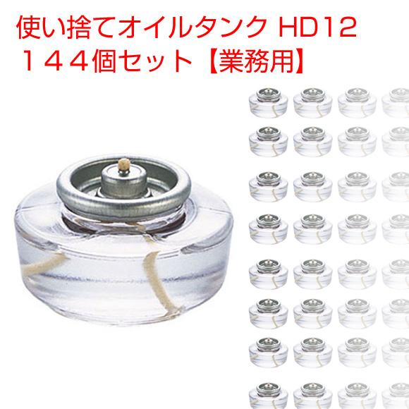 使い捨てオイルタンク HD12 144個セット【業務用】