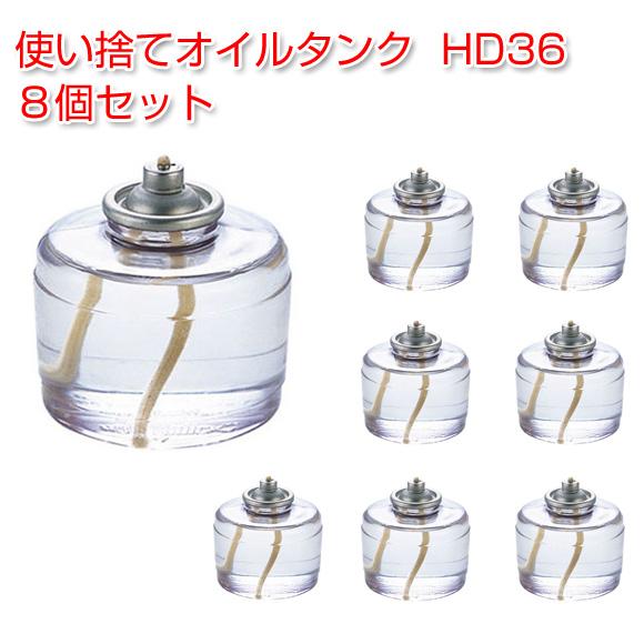 使い捨てオイルタンク HD36 8個セット【オリジナルご家庭用】