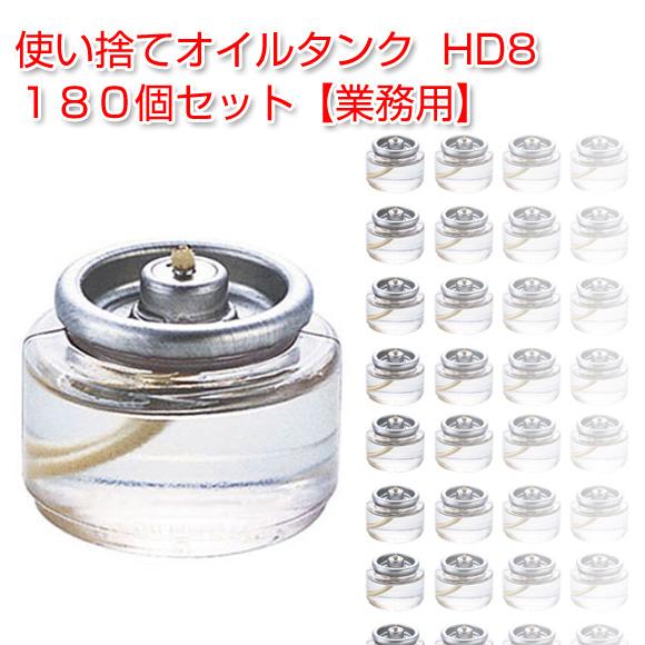 使い捨てオイルタンク HD8 180個セット【業務用】