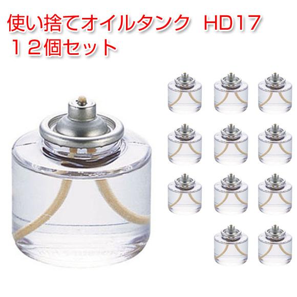 使い捨てオイルタンク HD17 12個セット【オリジナルご家庭用】