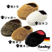 湯たんぽ(ゆたんぽ) ドイツ fashy ファシー社製  アニマルフットウォーマー (SSa006)